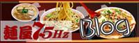麺屋7.5Hz公式ブログ