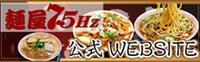 麺屋7.5Hz公式WEBSITE