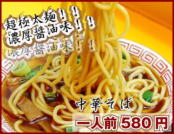 麺屋7.5Hz(メンヤナナテンゴヘルツ)の中華そば